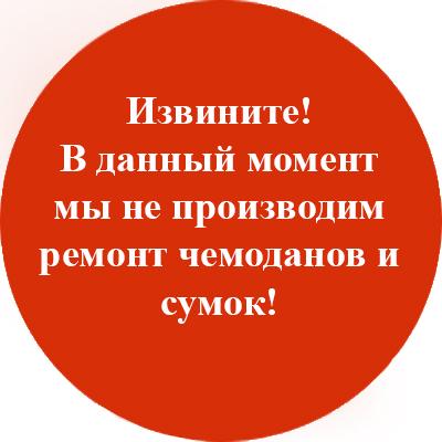 Ремонт чемоданов Киев